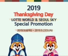 2019 Thanksgiving Day Special Promotion